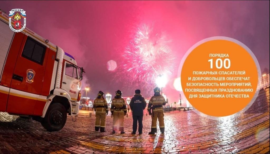 Порядка 100 пожарных-спасателей и добровольцев обеспечат безопасность мероприятий, посвященных празднованию Дня защитника Отечества